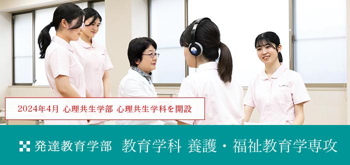教育学科 養護・福祉教育学専攻   京都女子大学