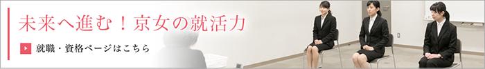 京女の就活力