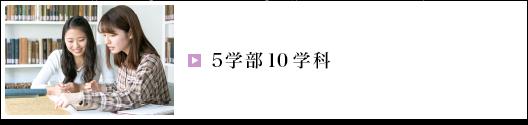5学部10学科