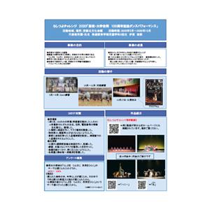 高校・大学合同 100周年記念ダンスパフォーマンス